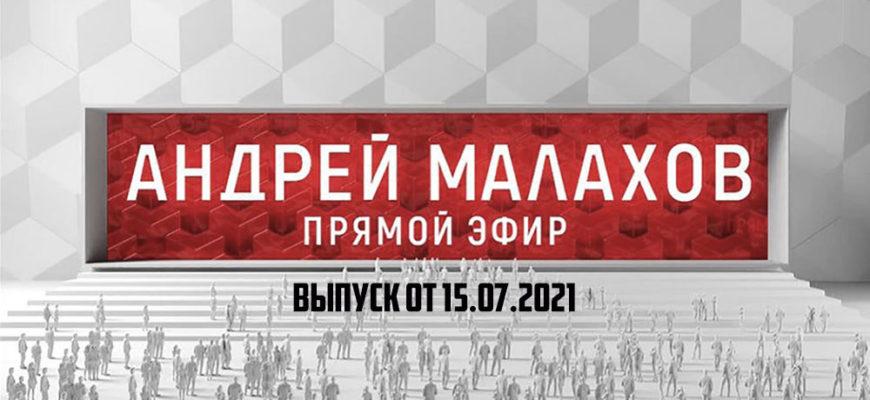 Малахов Прямой эфир сегодняшний выпуск 15.07.2021