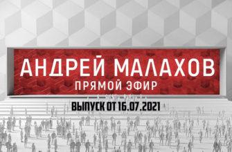 Малахов Прямой эфир сегодняшний выпуск 16.07.2021