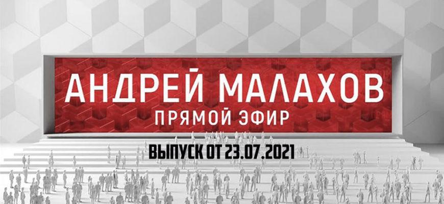 Прямой эфир сегодняшний выпуск 23.07.2021