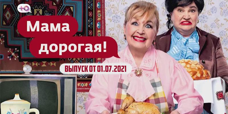 Мама дорогая 3 сезон 3 серия от 01.07.2021
