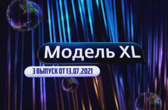 Модель XL 2 сезон 3 выпуск