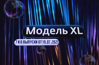 Модель XL выпуск 19.07.2021