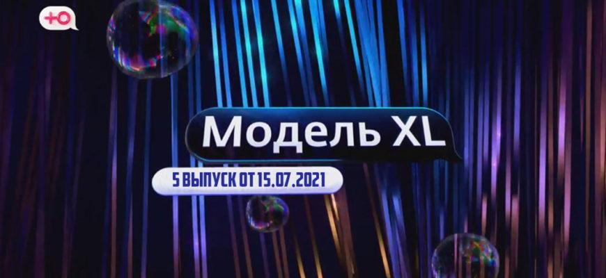 Модель XL выпуск 15.07.2021