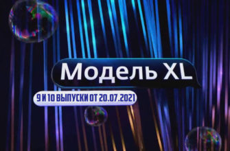 Модель XL выпуск 20.07.2021