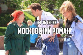 Московский роман 14 15 16 серия