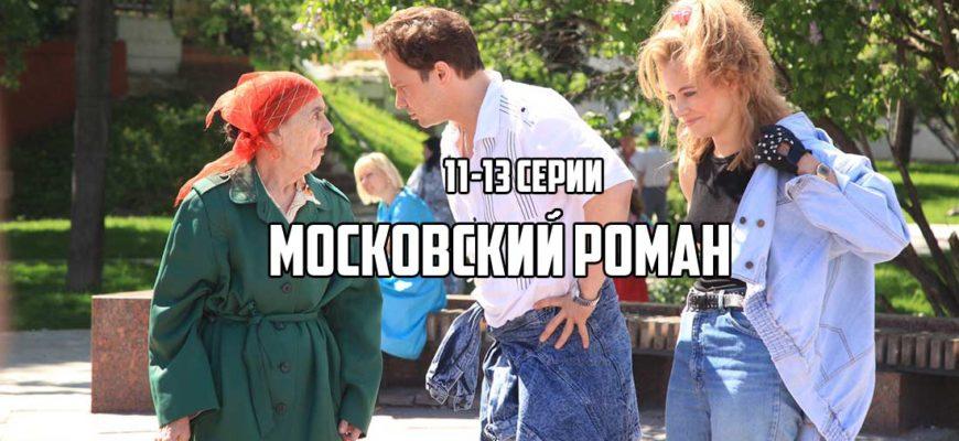 Московский роман 11 12 13 серия