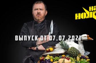 На ножах 07.07.2021 Москва Астерия