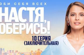 Настя соберись 10 серия