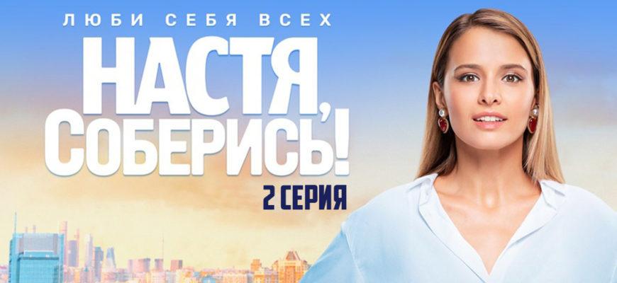 Настя соберись 2 серия
