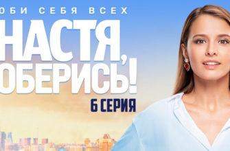 Настя соберись 6 серия