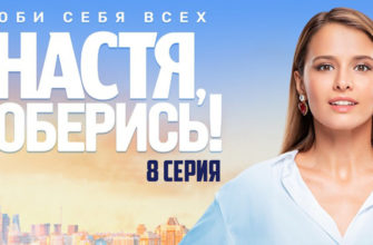 Настя соберись 8 серия