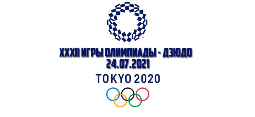 олимпиада 2021 дзюдо 24.07.2021