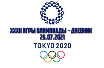 Дневник Олимпиады в Токио 26.07.2021