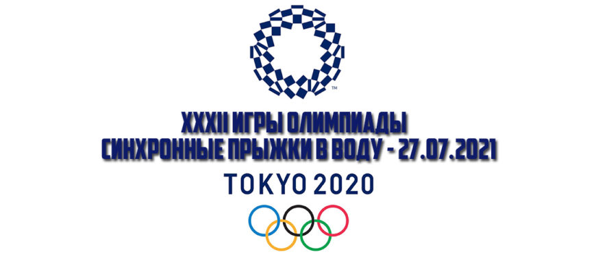 Олимпийские игры 2021 Синхронные прыжки в воду 27.07.21
