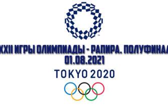 Олимпиада 2020 в Токио - Фехтование Рапира полуфинал 01.08.2021