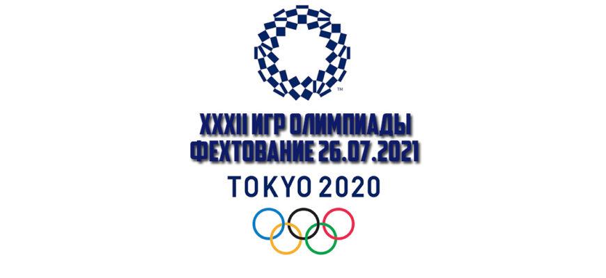 Олимпийские игры 2021 Фехтование 26.07.21 смотреть