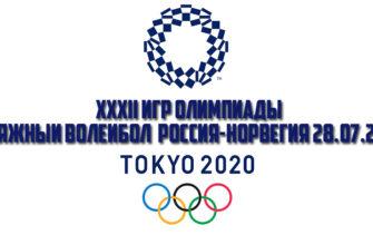 Олимпийские игры 2021 Волейбол Россия - Норвегия 28.07