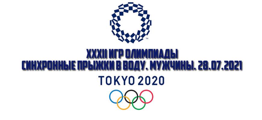 Олимпийские игры 2021 Синхронные прыжки в воду 28.07.21