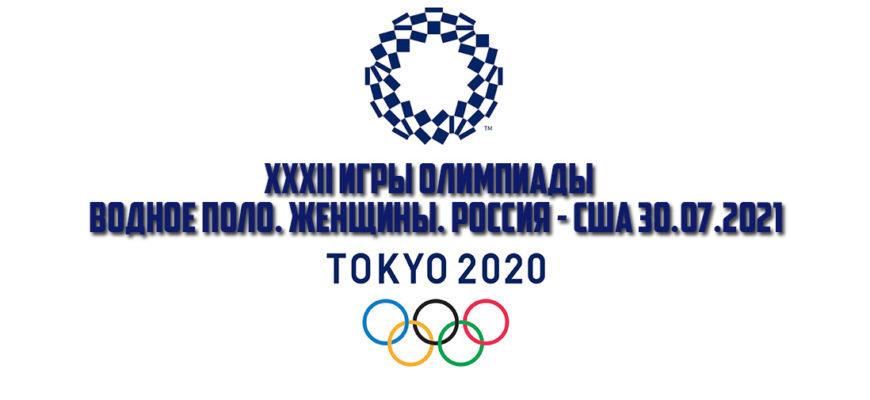 Водное поло Россия - США 30.07.2021
