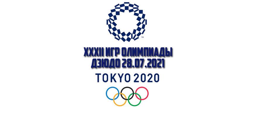Олимпийские игры 2021 Дзюдо 28.07.21 смотреть
