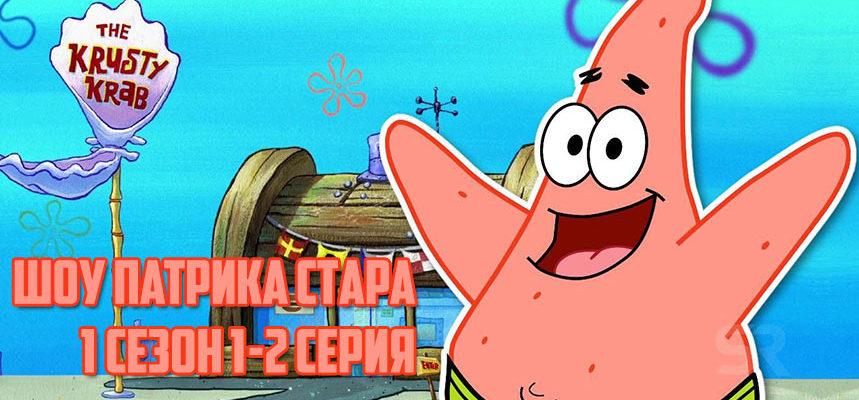 Шоу Патрика Стара 1 сезон 1-2 серия