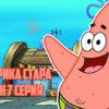 Шоу Патрика Стара 1 сезон 7 серия