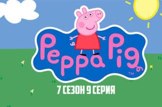 Свинка пеппа 7 сезон 9 серия