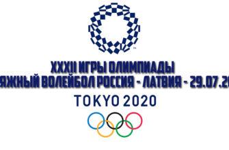 Олимпиада 2021 - Пляжный волейбол Россия - Латвия