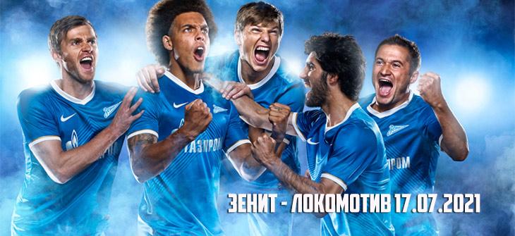 Футбол Зенит - Локомотив 17.07.2021