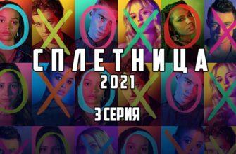 Сплетница 2021 3 серия