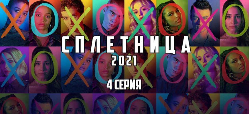 Сплетница 2021 4 серия
