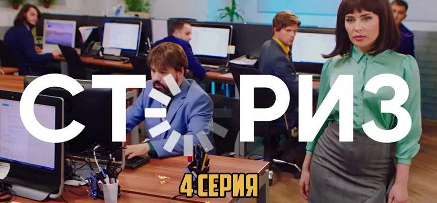 Сториз 2 сезон 4 серия
