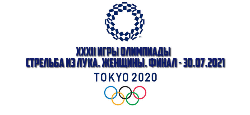 Олимпиада 2021 - Стрельба из лука 30.07.2021