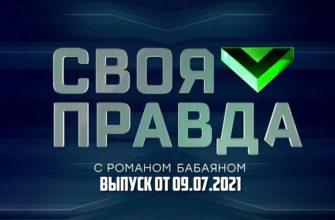 Своя правда выпуск 09.07.2021