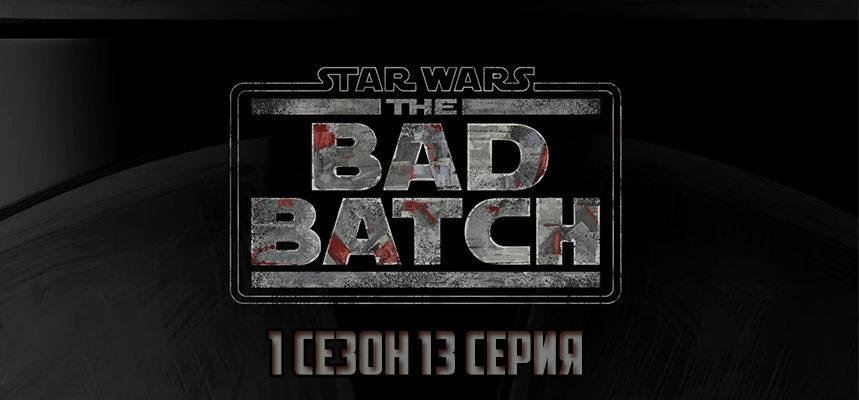 Звездные войны: Бракованная партия 1 сезон 13 серия