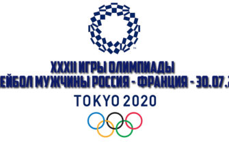 Олимпиада 2021 - Волейбол Россия - Франция 30.07.202