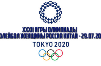 Олимпиада 2021 - Волейбол Россия - Китай 29.07.2021