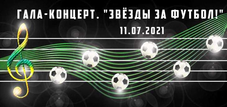Звезды за футбол - 11.07.2021 гала-концерт МузТВ
