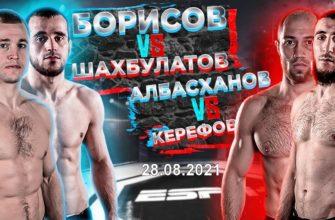 Керефов vs Албасханов смешанные единоборства 28.08.21