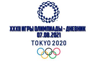 Дневник Олимпиады 07.08.2021