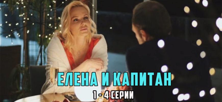 елена и капитан 1 - 4 серии