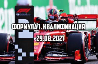 Формула-1 Гран-при Бельгии - смотреть гонку 29.08.2021