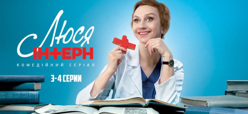 Люся интерн 3 4 серии