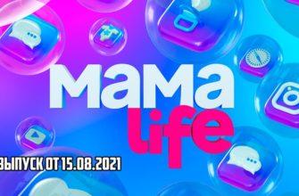 мама life 15.08.2021