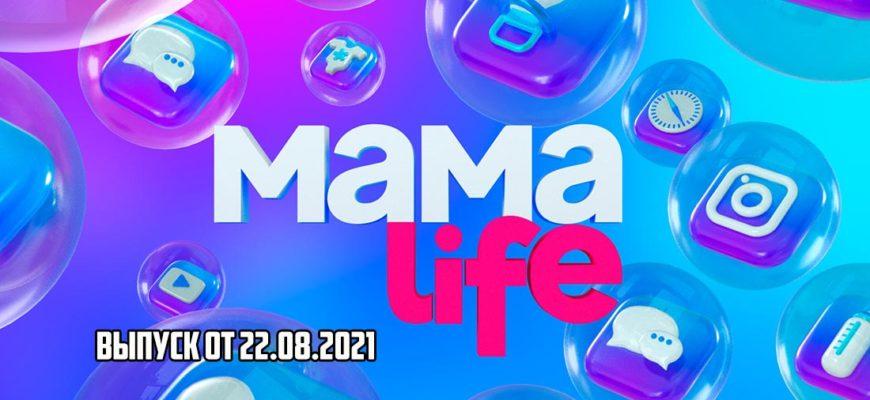 Мама life выпуск от 21.08.2021