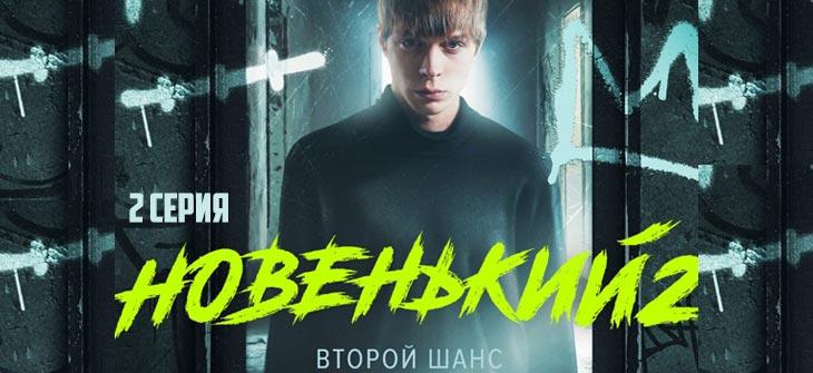 Новенький 2 сезон 2 серия