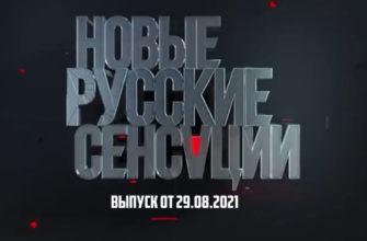 Новые русские сенсации от 29.08.2021