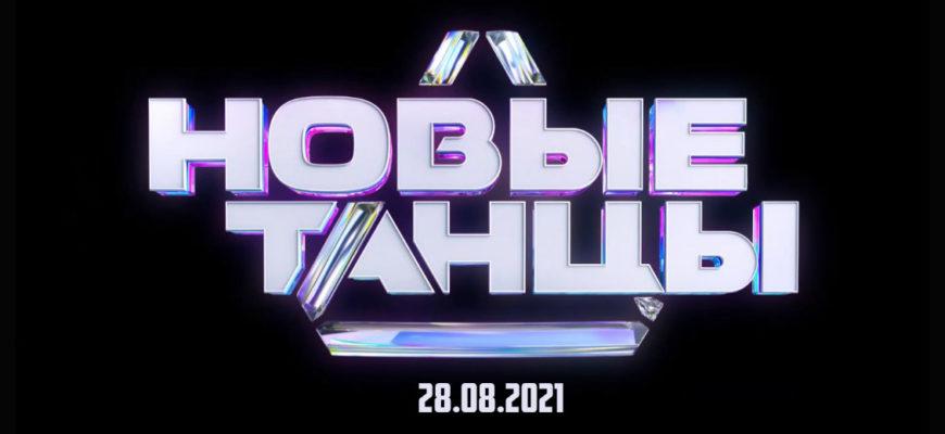 Новые танцы на ТНТ смотреть онлайн 28.08.2021