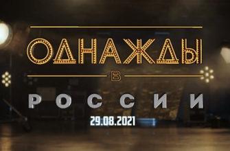 Однажды в России выпуск от 29.08.2021