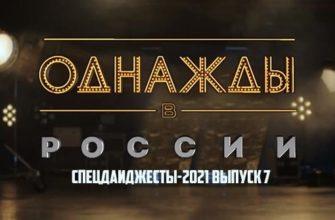 Однажды в России Спецдайджесты 22.08.2021